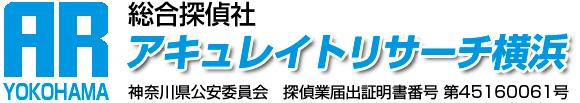 企業信用・悩み相談 探偵社アキュレイトリサーチ横浜・神奈川